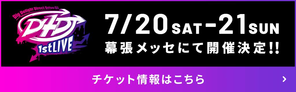 D4DJ 1st LIVE 7/20.21幕張メッセにて開催決定!!