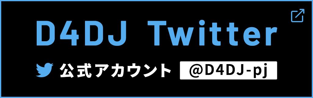D4DJ Twitter 公式アカウント @D4DJ-pj