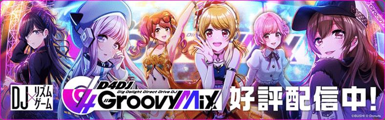 アプリゲーム「D4DJ Groovy Mix」